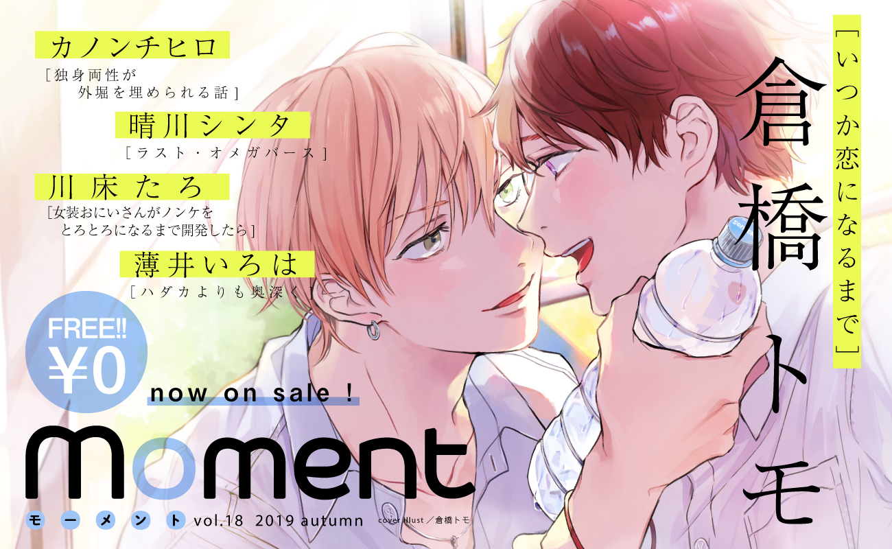 moment_18